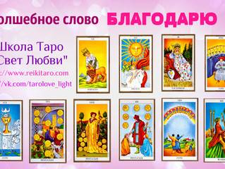 "Волшебное слово ""БЛАГОДАРЮ"""