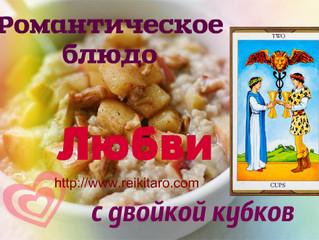Романтическое блюдо ЛЮБВИ