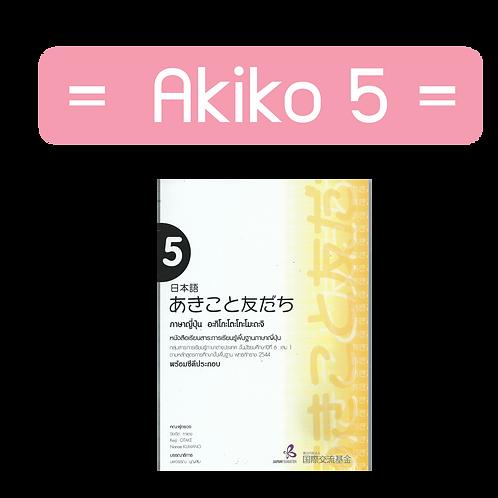 Akiko 5 (ม.6 เทอม 1)