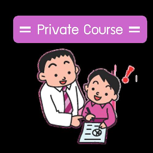คอร์ส หลักสูตรเรียนส่วนตัว Private Course (ระบบสอนสด)