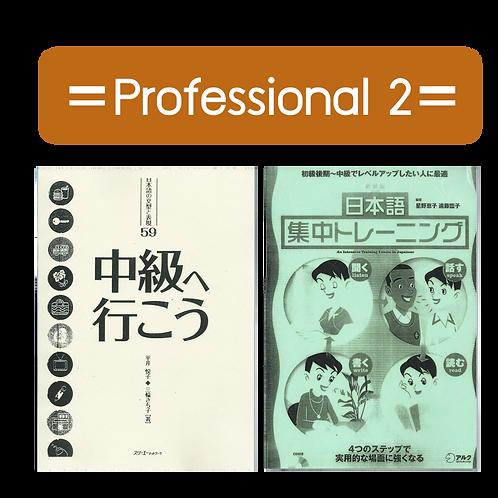 คอร์สสนทนา ระดับ Professional 2 (ระบบสอนสด)