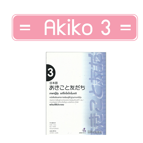 Akiko 3 (ม.5 เทอม 1)