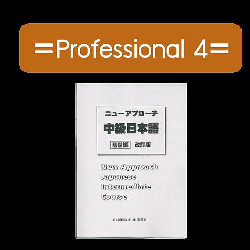 คอร์สสนทนา ระดับ Professional 4 (ระบบสอนสด)