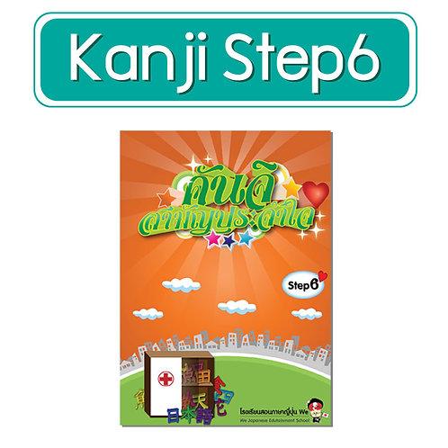คันจิ สามัญประจำใจ step 6