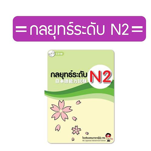 กลยุทธ์ระดับ N2