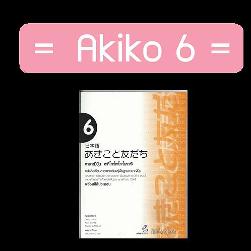 Akiko 6 (ม.6 เทอม 2)