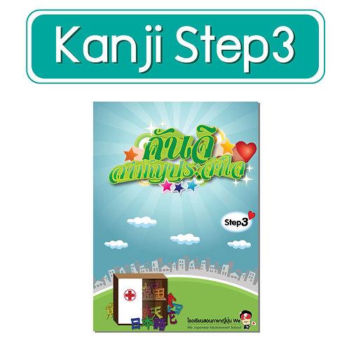 คันจิ สามัญประจำใจ step 3
