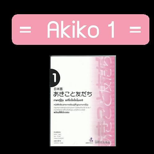 Akiko 1 (ม.4 เทอม 1)