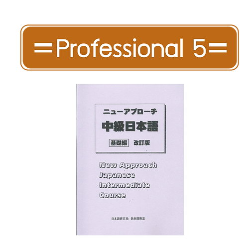 คอร์สสนทนา ระดับ Professional 5 (ระบบสอนสด)