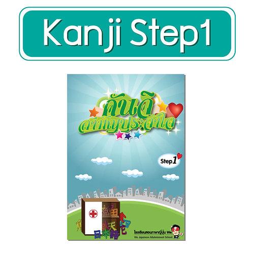 คันจิ สามัญประจำใจ step 1