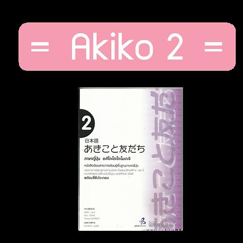 Akiko 2 (ม.4 เทอม 2)