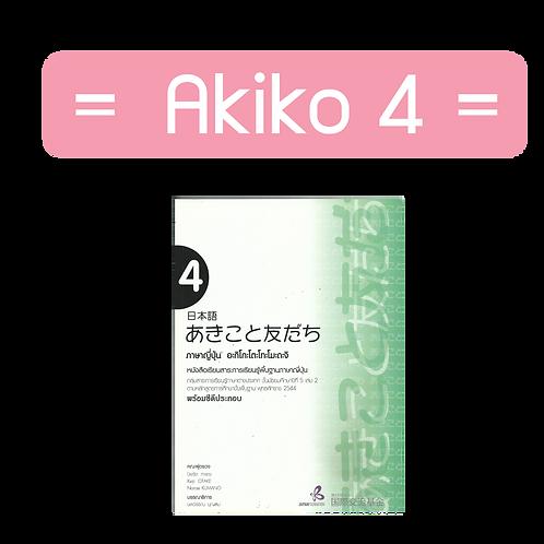 Akiko 4 (ม.5 เทอม 2)
