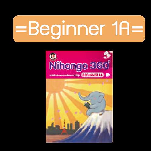 คอร์สสนทนา ระดับ Beginner1A (ระบบสอนสด)