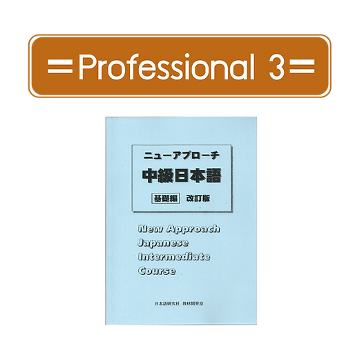 คอร์สสนทนา ระดับ Professional 3 (ระบบสอนสด)