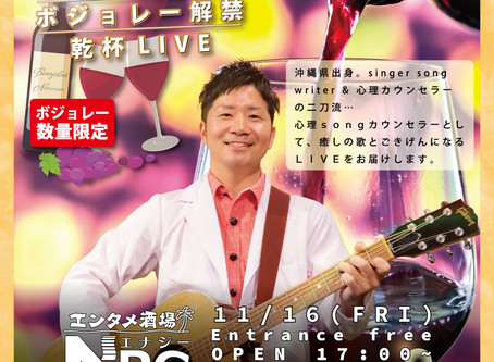 LIVE@NRG 11/16(Fri) ボジョレー解禁LIVE