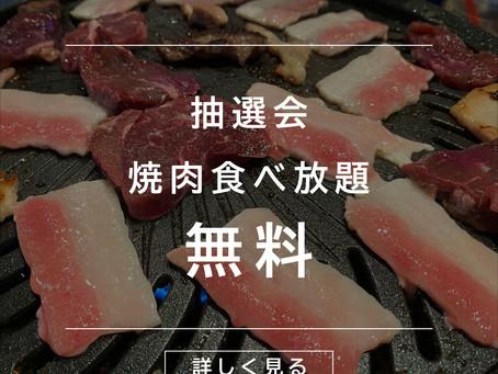 たこ焼き&焼肉食べ放題が【無料】抽選会🎉