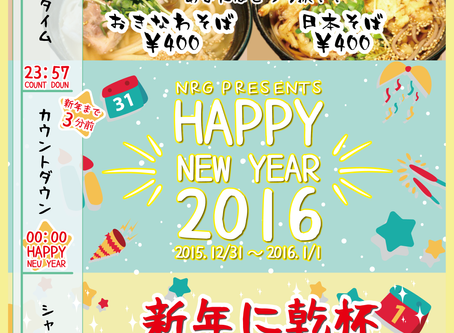 イベント開催です!! 【大晦日!NRGで年越しそば&新年はシャンパンで乾杯!】