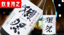 獺祭 純米吟醸 日本酒 エンタメ 酒場 NRG エナジー 居酒屋 沖縄 うるま 赤道