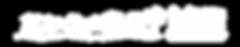 店舗ロゴ 横文字白_アートボード 1.png