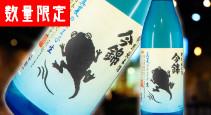 今錦 特別純米 真夏のたま子 生酒 日本酒 エンタメ 酒場 NRG エナジー 居酒屋 沖縄 うるま 赤道