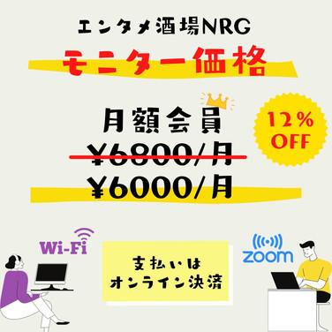 モニター価格 沖縄 コワーキングペース