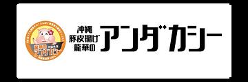 豚皮揚げ|龍華のアンダカシー|コワーキングスペース月額会員