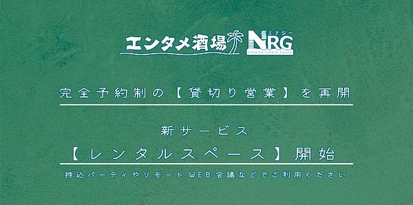 エンタメ酒場エナジー 貸切り レンタルスペース-03.png