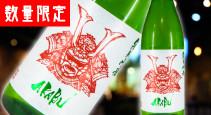 赤武 純米吟醸 日本酒 エンタメ 酒場 NRG エナジー 居酒屋 沖縄 うるま 赤道