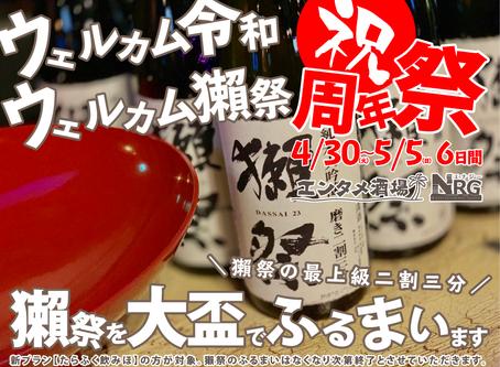 【祝】周年祭を開催