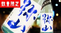 一代 弥山 純米吟醸 夏酒 生 日本酒 エンタメ 酒場 NRG エナジー 居酒屋 沖縄 うるま 赤道
