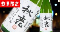 秋鹿 純米 生原酒 日本酒 エンタメ 酒場 NRG エナジー 居酒屋 沖縄 うるま 赤道