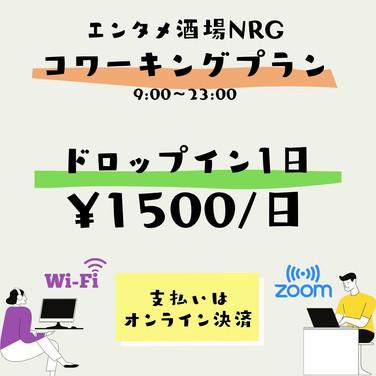 1日利用 ドロップイン 沖縄 コワーキングペース