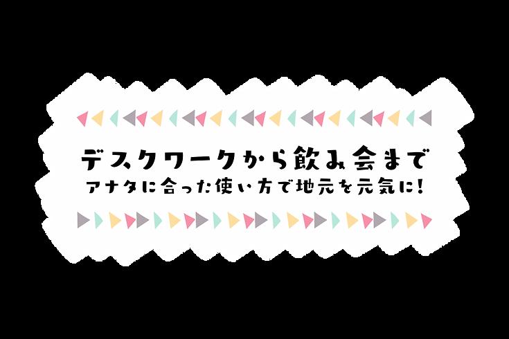 沖縄のコワーキングスペースと居酒屋【エンタメ酒場NRG】