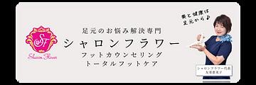沖縄|足元のお悩み解決専門|シャロンフラワー|コワーキングスペース月額会員