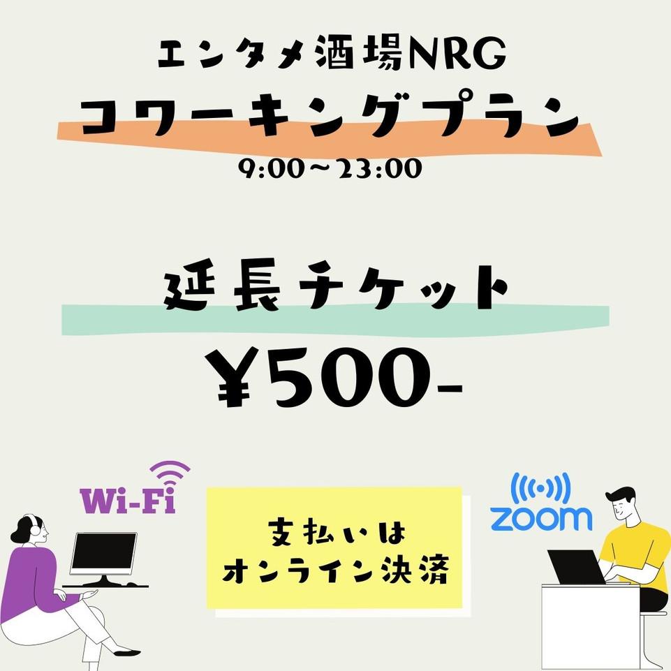 延長チケット 沖縄 コワーキングペース