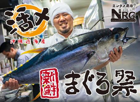 活〆鮮魚!夏海の一品【まぐろ祭り開催】