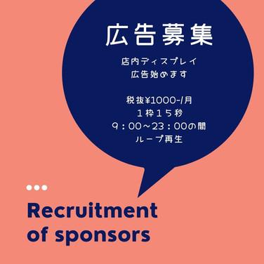 広告募集 店内ディスプレイ広告 沖縄 コワーキングペース