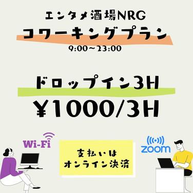 3時間利用 ドロップイン 沖縄 コワーキングペース