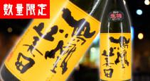 鳳凰美田 純米吟醸 日本酒 エンタメ 酒場 NRG エナジー 居酒屋 沖縄 うるま 赤道