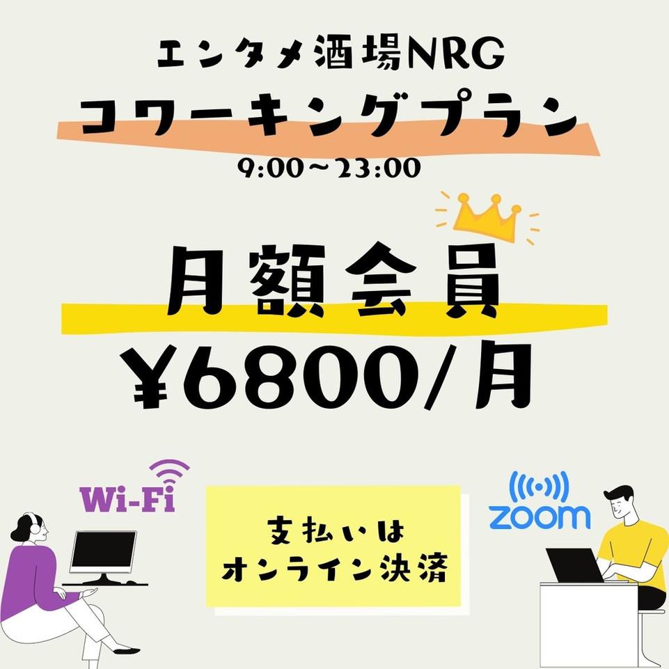 月額会員 沖縄 コワーキングペース