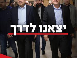 """חד""""ש ותע""""ל ירוצו ביחד בבחירות לכנסת ה-21"""