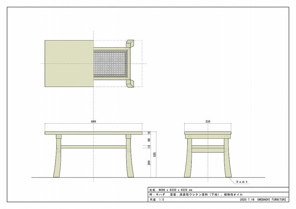 キハダ材の文机(書机、二月堂机)の図面