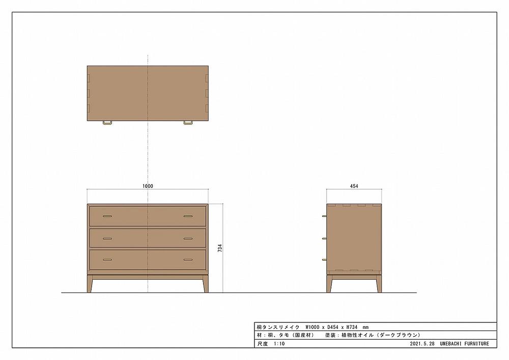桐タンスリメイクの完成イメージ図