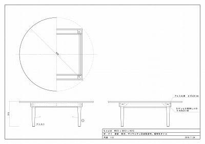 ご提案したちゃぶ台の図面です。天板は円形(円卓)で直径910mmです。