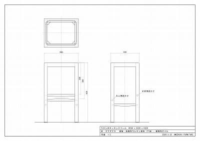ご提案したキッチン用ハイスツール(キッチンスツール)の図面
