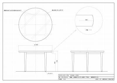 ご提案したラウンドテーブルの図面
