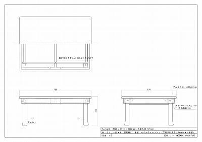 お客様からのご希望を元に作成したちゃぶ台の図面です。