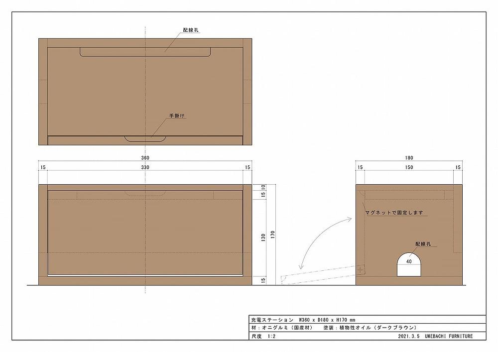無垢材で製作した充電ステーションの図面