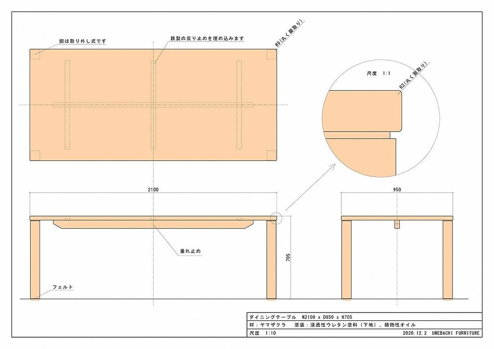ヤマザクラで制作した6人がけダイニングテーブルの図面