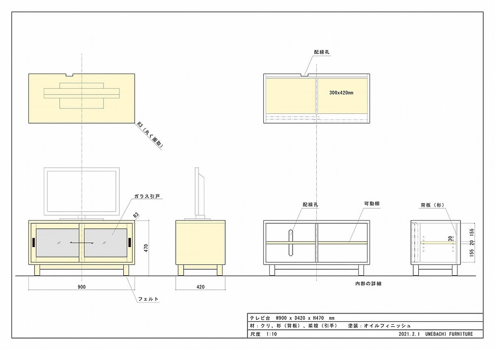栗材で製作したテレビボードの図面